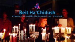 BOS BeitHa_Chidush300